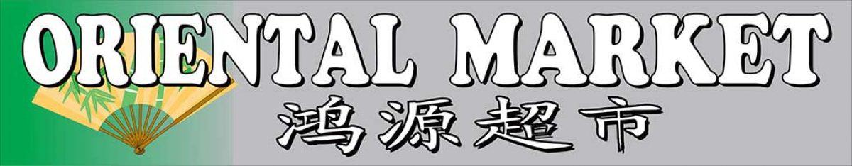 Orientalmarket - Magazin de produse alimentare asiatice din Dragonul Roșu